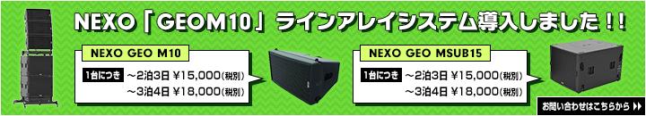 NEXO「GEOM10」ラインアレイシステム導入しました!! NEXO GEO M10×8(1台につき) ~2泊3日 ¥21,600 ~3泊4日 ¥27,000 NEXO GEO MSUB15×4(1台につき) ~2泊3日 ¥21,600 ~3泊4日 ¥27,000 お問い合わせはこちらから