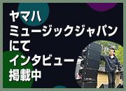 ヤマハミュージックジャパンにてインタビュー掲載中